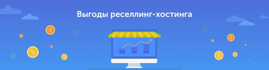 HostPro, реселлинг, хостинг в Украине, реселлинг-хостинг