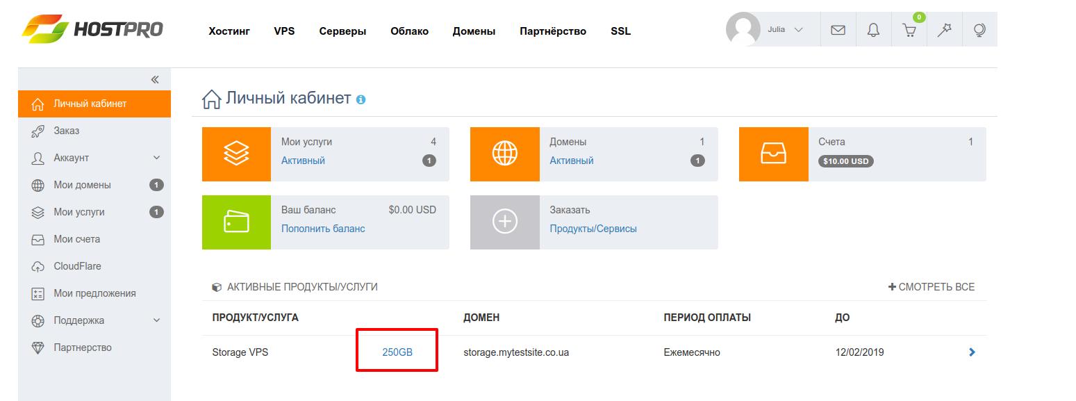 order storage vps