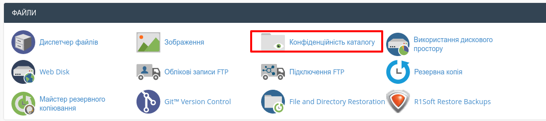 cpanel, protect directory